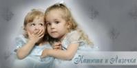 Катя и Лиза